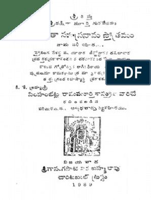 sri lalitha sahasranama stotram in telugu pdf free download