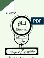 islam ke bunaidi aqaid - volume iii
