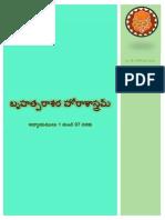 Parasara Hora Sastra In Telugu
