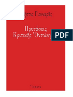 protaseis_kritikis_ontologias