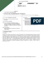Патент на изобретение №2384993