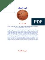 كرة السلة(4)