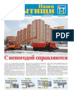 """Газета """"Наши Мытищи"""" №3 от 31.01.2015"""