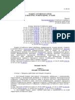 Кодекс Алтайского края