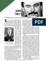 Political murder in Belarus