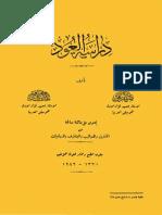 دراسة العود للأستاذين صفر علي وعبد المنعم عرفة