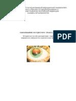 Методичка - Заболевания сосудистого тракта