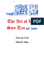 Arabic eBook - Art of War
