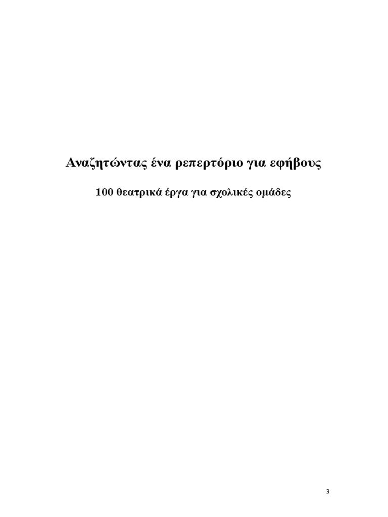 ΡΕΠΕΡΤΟΡΙΟ ΕΦΗΒΩΝ(2) 3c9b6e5e176