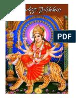 ParameswariVaibhavam.pdf