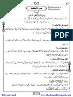 01 Al-Fatihah, Translated by Umer Shabbir