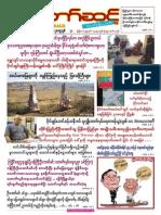 Myanmar Than Taw Sint Vol 3 No 47.pdf