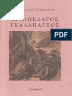 208032175-200083938-Δαρβίνος-Αρχιπέλαγος-Γκαλαπάγκος.pdf