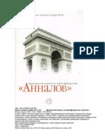 Рохас К. Критический Подход к Истории Французских Анналов
