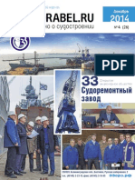 карабел 12-2014