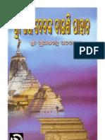 Sri Jaya Devanka Baisi Pahacha