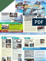 201104 Wil Newsletter 7