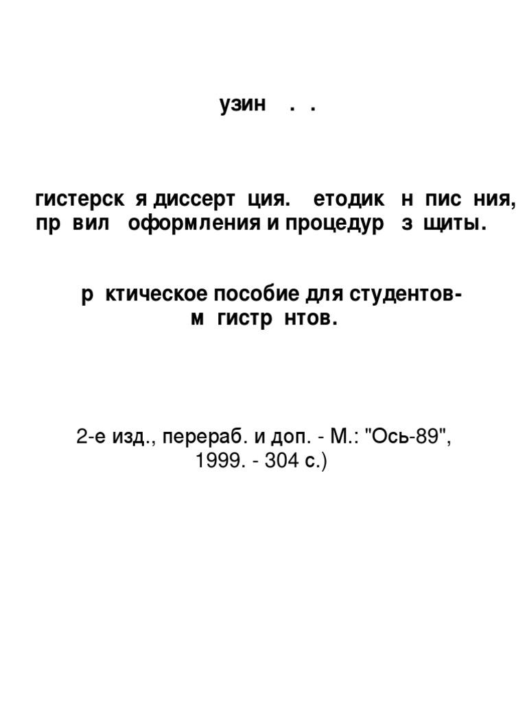 Кузин Ф А Магистерская Диссертация