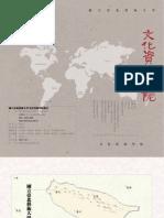 北藝大博館所-中文版文資手冊