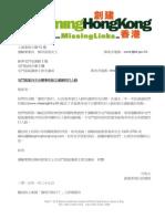 letter to td  tmdc - tuen mun - 27 jan 2015