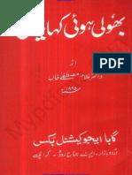 Bhoole Hoee Kahaniyan-Memories-Dr Ghulam Mustafa Khan-Karachi-1995