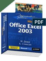 Додж Стинсон Эффективная Работа Microsoft Office Excel 2003