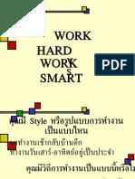 Work_Hard_Work_Smart.ppt