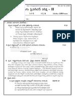 10 Class 2015 Preparetary2 - Paper 1