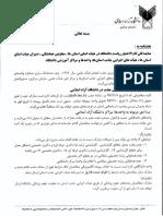 Farakhan_ersale_madarek