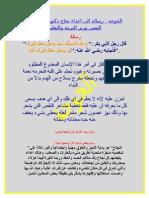 رسالة الى اعداء النجاح ,دكتور محمود ابو النصر, وزير التربية والتعليم