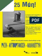 Αντιεκλογική αφίσα για τις δημοτικές/περιφερειακές εκλογές και ευρωεκλογές του 2014