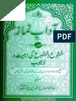 Aadabe Namaz Aur Khushu w Khuzu Ki Ahmiyat w Wajob
