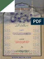 NamaazENabvi-ShaikhAlbaaniRahimahullah