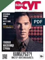 Журнал Ваш досуг (февраль, 2015)