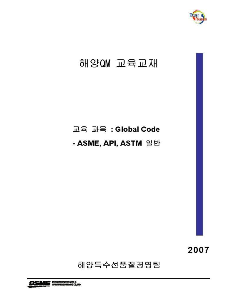 asme api astm screw flow measurement rh scribd com