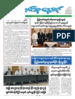 Union daily 4-2-2015.pdf