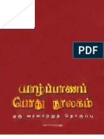 Jaffna Library --Tamil Book
