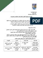 استراتيجية التعليم والتعلم - قسم المكتبات والمعلومات - جامعة الإسكندرية