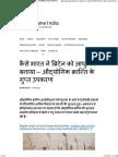 कैसे भारत ने ब्रिटेन को आधुनिक बनाया – औद्योगिक क्रान्ति के गुप्त उपकरण _ Great Game India.pdf