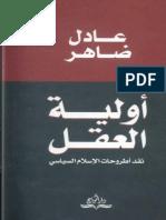 عادل ضاهر..اولية العقل..نقد اطروحات الاسلام السياسى.pdf