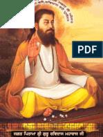 Life story of Shri Guru Ravidass ji in Punjabi