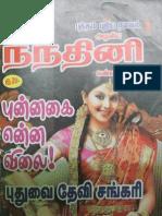 Devi Sankari-punakai enna vilai