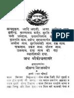 09-NIRANJAN BODH.pdf