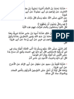 Hadis Abu Daud 18