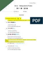Chinese 2 CH 11 Grammar