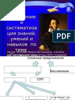 Жулева Русский язык