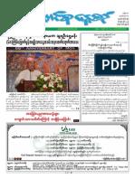 Union Daily_5-2-2015.pdf