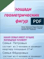 Одинокова Площади геометрических фигур.pptx открыт