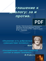 Плетинская, Щепкина