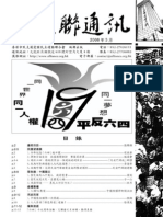 ISSUE 77 -HKAlliance